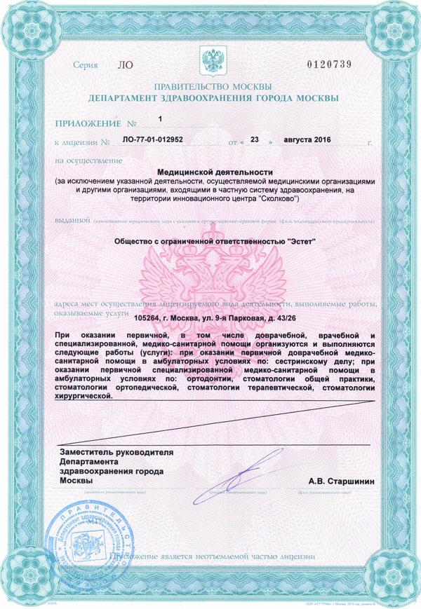 лицензия стоматологической клиники Эстет