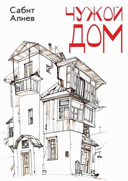 книга чужой дом