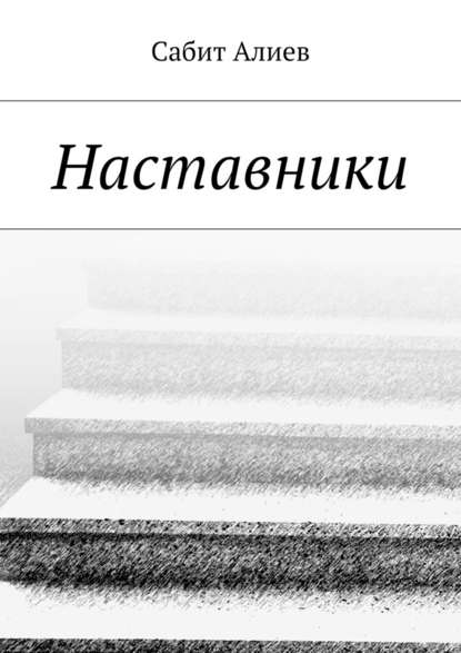 книга Наставники