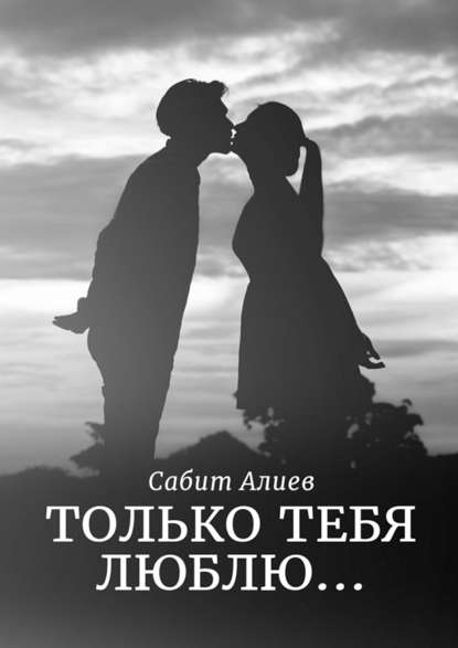 книга Только тебя люблю