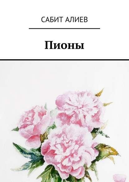 книга Пионы