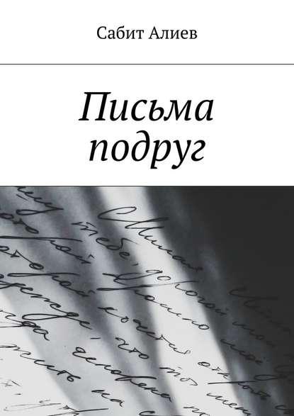 книга Письма подруг