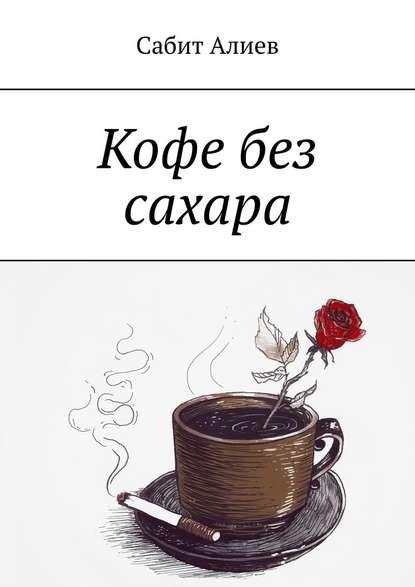 книга Кофе без сахара