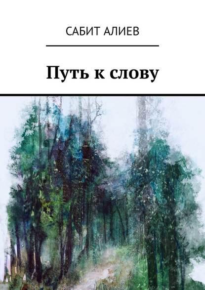 книга путь к слову